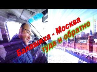 Балашиха-Москва (туда и обратно)/Balashikha-Moscow (round trip)