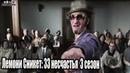 Лемони Сникет: 33 несчастья/A Series of Unfortunate Events 3 сезон(2019).Трейлер Топ-100