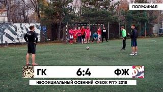 Неофициальный Осенний Кубок РГГУ 2018. 1/2. ФЖ 4:6 ГК