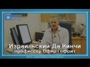 Израильский Да Винчи - проф. Офер Гофрит. Клиника Хадасса