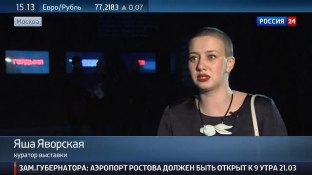 Новости на Россия 24 • Причудливый мир фантазий Босха стал интерактивным