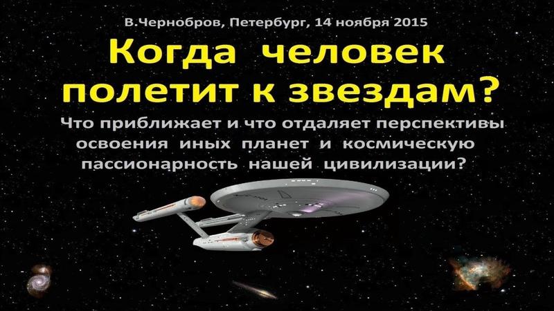Вадим Чернобров. Когда человек полетит к звездам?