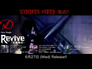 D 6_27 Release New Single「Revive -荒廃都市-」 SPOT公開!!.mp4