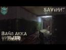 Escape from Tarkov СаДовайп.Голышом против фулок. День 2