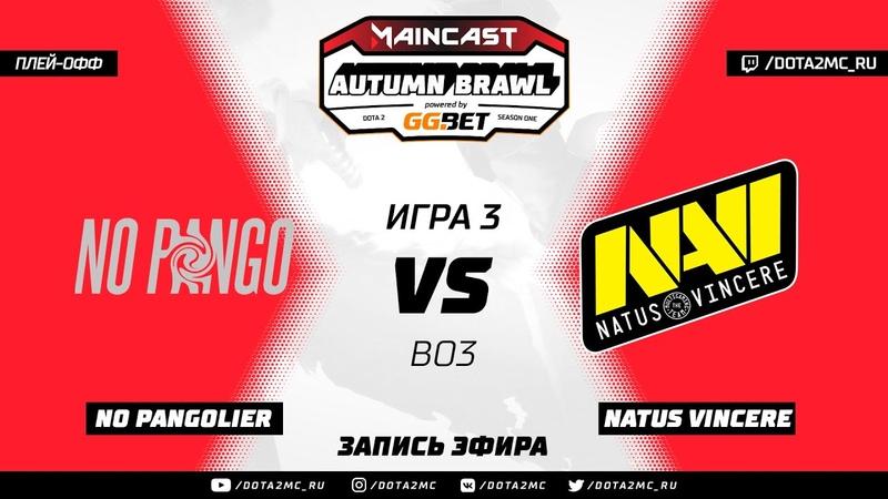 NoPangolier vs. Natus Vincere | @bo3 (game 3)