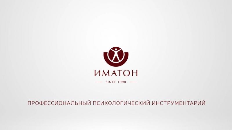 Эмоциональный арт-конструктор. Коррекционно-диагностический комплекс А.И. Копытина. ИМАТОН, 2018