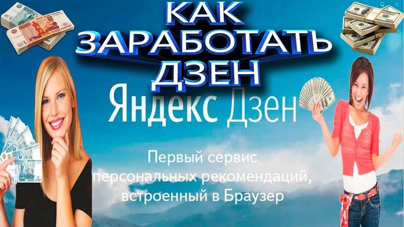 Яндекс Дзен как заработать 2018! Яндекс Дзен заработок 2018