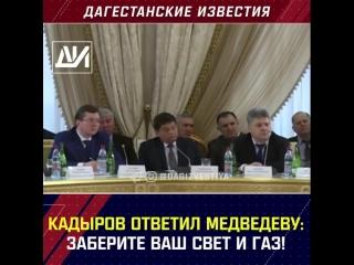 Кадыров ответил на критику Медведева [MDK DAGESTAN]
