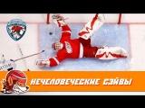 [Fox Hockey] Топ-10 самых сумасшедших сэйвов в истории НХЛ