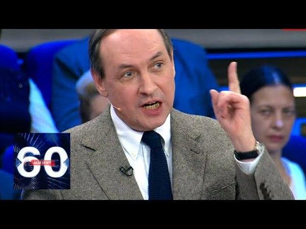 Никонов жестко ответил Трюхану: Продаться за банку варенья - это про вас! 60 минут от 24.04.18
