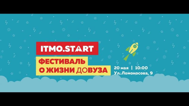 Фестиваль для учащихся 5-10-х классов ITMO.START