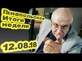 Матвей Ганапольский. Итоги недели с Евгением Киселевым. 12.08.18