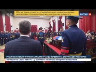 Американский летчик предложил помощь семье майора Филипова - Россия 24