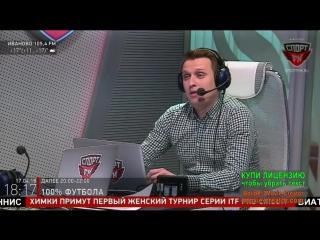 Сергея Кучинского защищают на Спорт фм