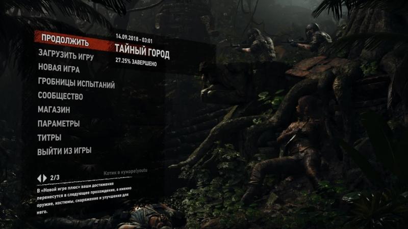 Shadow of the Tomb Raider►Многотомник приключений для задницы