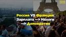 Франция VS Россия зарплата налоги демократия