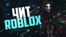 Чит для Roblox JailEX v1.3 JailBreak чит и Phantom Forces Не работает