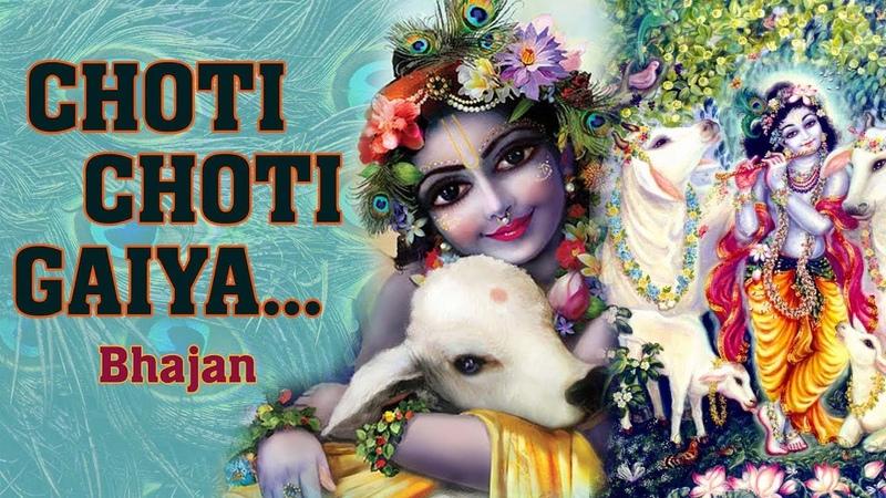 Choti Choti Gaiya Chote Chote Gwal | छोटी छोटी गैया छोटे छोटे ग्वाल