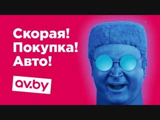 AV.by Скорая! Покупка! Авто!
