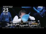 Концерт Сергея Вольного