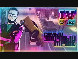 Bulkin САМЫЙ ЭПИЧНЫЙ ТРЮК! (ПРОХОЖДЕНИЕ GTA IV_ THE BALLAD OF GAY TONY #7)