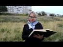 читаемтургенева Светлана Федотова, г. Североморск