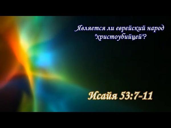 ОТРЫВОК ИЗ «ХУКАТ» 5777: «Является ли еврейский народ — христоубийцей» А.Огиенко (01.07.2017)