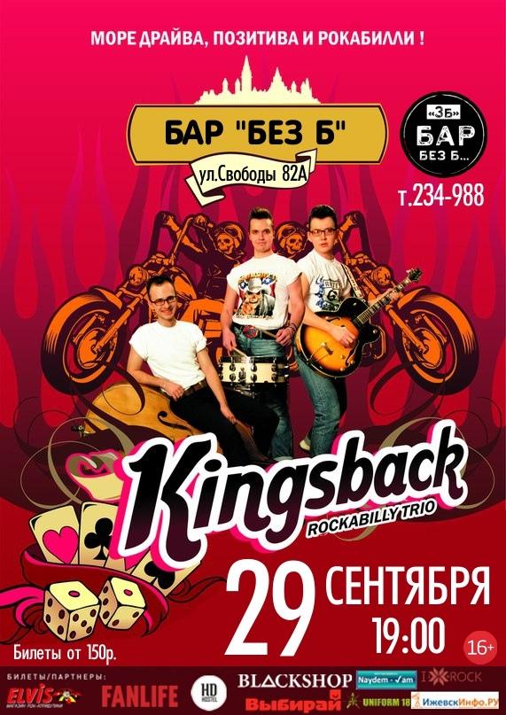 29.09 Kingsback в БЗБ!