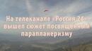 Разбор ошибок, допущенных журналистами в репортаже про парапланеризм, на телеканале Россия 24