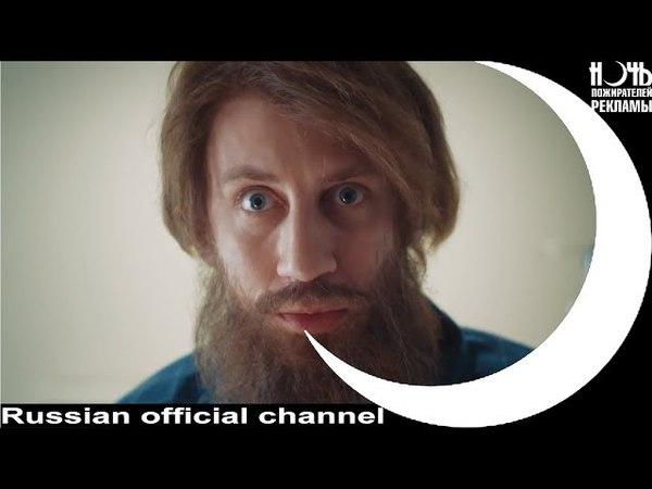 Vytautas I Ночь пожирателей рекламы