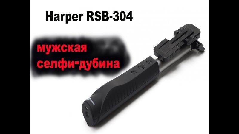 Harper RSB 304 убийца моноподов