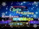 С днём Рождения Жемчужина Сибири Тобольск