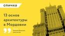 13 основ архитектуры в Мордовии - Евгений Ширчков   Лекторий СПИЧКА 01.11.2018
