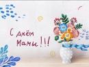 ВсеНачинаетсяСМамы - День матери на Ю- наша мама на Ю тв