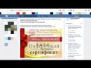 Розыгрыш приза Денежный сертификат 1000 руб