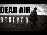 Затон S.T.A.L.K.E.R dead air стрим #8