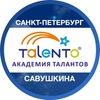 Таленто - Савушкина (Санкт-Петербург)