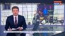 Новости на Россия 24 Бастрыкин выслушал версию отца потерявшего троих детей в Зимней вишне