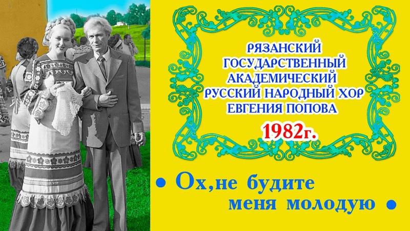 Рязанский хор. 1982 г . Ох, не будите меня молодую . РЕДКИЕ ЗАПИСИ