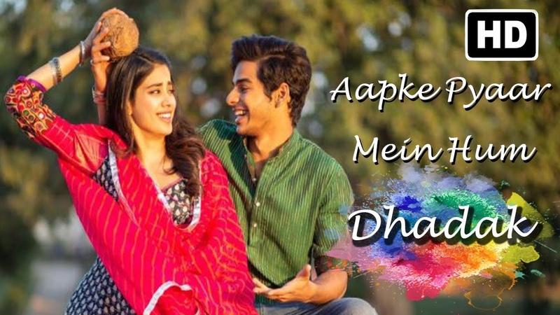 Dhadak Song Aapke Pyaar Mein Hum | Janhvi Ishaan | Shashank Khaitan | Karan Johar