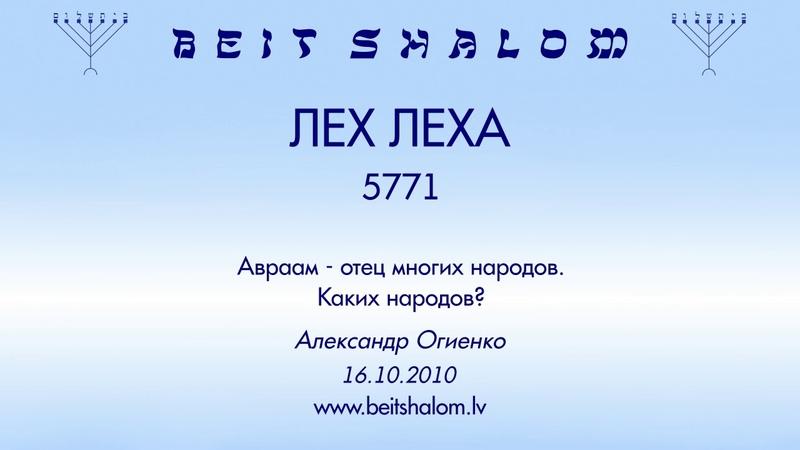 «ЛЕХ ЛЕХА» 5771 «Авраам - отец многих народов. Каких народов» А.Огиенко (16.10.2010)