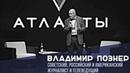 Владимир Познер О выборе в жизни Как решить свои проблемы
