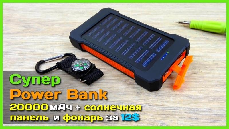 📦 ЧУДО повербанк с СОЛНЕЧНОЙ батареей на 20000мАч с АлиЭкспресс