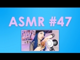 #47 ASMR ( АСМР ): Cherry Crush - Sticky bra sounds. soothing tapping