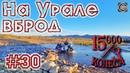 15000 на 3 колеса День 30 На Урале вброд через реку в Монголии