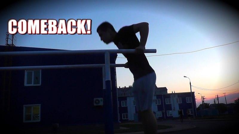 Я Вернулся 2 цели за 2 месяца 9