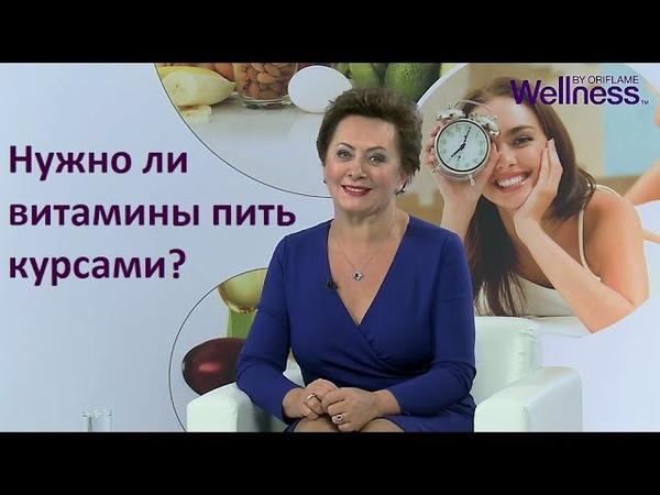 Нужно ли витамины пить курсами? Ответ Ольги Николаевны Григорьян.