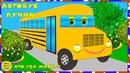Автобус Лучик – кто где живет Развивающие мультики про машинки для детей