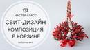 Букет из конфет в корзине I Свит дизайн I Бутоны роз из гофрированной бумаги I SWEET DESIGN