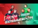 Кастилья - Shadows LIVE!